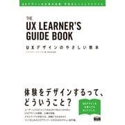 UXデザインのやさしい教本 UXデザインの仕事の実際、学習のヒントとアドバイス(エムディエヌコーポレーション) [電子書籍]