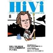 HiVi(ハイヴィ) 2016年8月号(ステレオサウンド) [電子書籍]