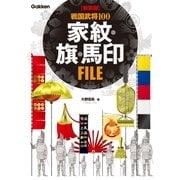 【新装版】 戦国武将100 家紋・旗・馬印FILE(学研) [電子書籍]