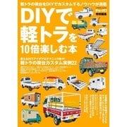 DIYで軽トラを10倍楽しむ本(学研) [電子書籍]