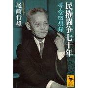民権闘争七十年 咢堂回想録(講談社) [電子書籍]