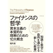ファイナンスの哲学(ダイヤモンド社) [電子書籍]