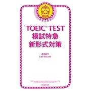 TOEIC TEST 模試特急 新形式対策(朝日新聞出版) [電子書籍]