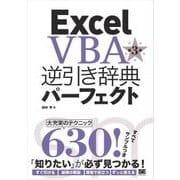 Excel VBA逆引き辞典パーフェクト 第3版(翔泳社) [電子書籍]