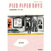 PIED PIPER DAYS(リットーミュージック) [電子書籍]