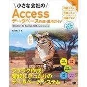 小さな会社のAccessデータベース作成・運用ガイド Windows 10、Access 2016/2013/2010対応(翔泳社) [電子書籍]