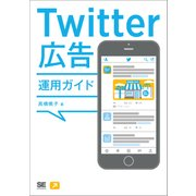 Twitter広告運用ガイド(翔泳社) [電子書籍]