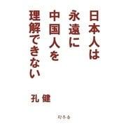 日本人は永遠に中国人を理解できない(幻冬舎) [電子書籍]