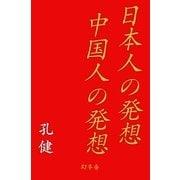 日本人の発想 中国人の発想(幻冬舎) [電子書籍]