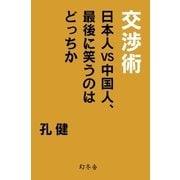 交渉術 日本人VS中国人、最後に笑うのはどっちか(幻冬舎) [電子書籍]