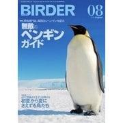 BIRDER(バーダー) 2016年8月号(文一総合出版) [電子書籍]