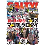 SALTY!(ソルティー)  2016年9月号(アトリエ・ボイル) [電子書籍]