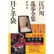 月と手袋~江戸川乱歩全集第18巻~(光文社) [電子書籍]