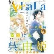 AneLaLa Vol.17(白泉社) [電子書籍]