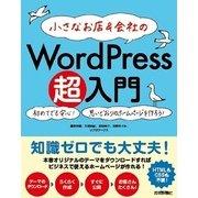 小さなお店&会社の WordPress超入門 初めてでも安心!思いどおりのホームページを作ろう! (技術評論社) [電子書籍]