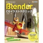 無料ではじめるBlender CGイラストテクニック ~3DCGの考え方としくみがしっかりわかる (技術評論社) [電子書籍]