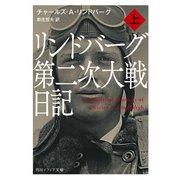 リンドバーグ第二次大戦日記 上(KADOKAWA) [電子書籍]