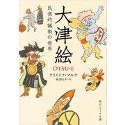 大津絵 民衆的諷刺の世界(KADOKAWA) [電子書籍]