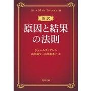 新訳 原因と結果の法則(KADOKAWA) [電子書籍]