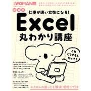 新装版 仕事が速い女性になる!Excel丸わかり講座(日経BP社) [電子書籍]