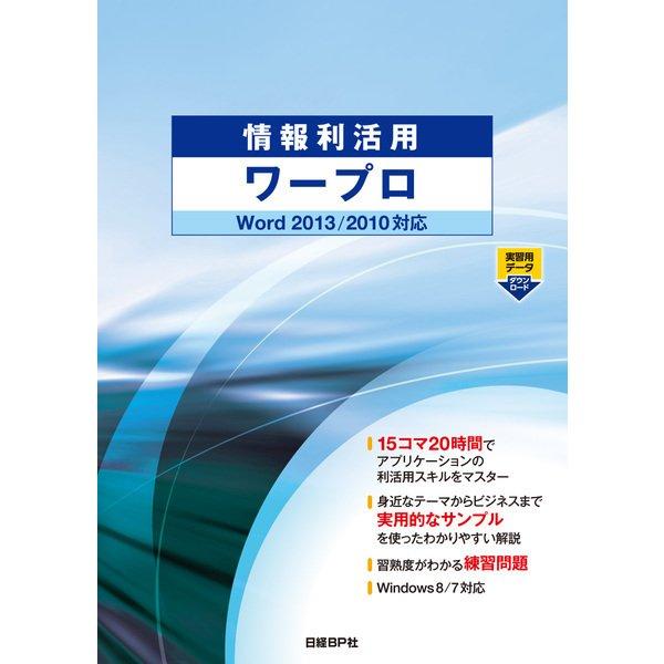 情報利活用 ワープロ Word 2013/2010対応(日経BP社) [電子書籍]