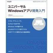 ユニバーサルWindowsアプリ開発入門(日経BP社) [電子書籍]