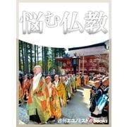 悩む仏教(毎日新聞出版) [電子書籍]