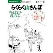 らくらく山さんぽ(交通新聞社) [電子書籍]