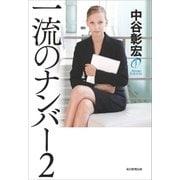 一流のナンバー2(毎日新聞出版) [電子書籍]