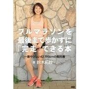 フルマラソンを最後まで歩かずに「完走」できる本 一番やさしい42.195kmの教科書(カンゼン) [電子書籍]
