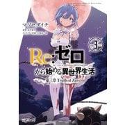 Re:ゼロから始める異世界生活 第三章 Truth of Zero 3(KADOKAWA) [電子書籍]