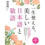 一生使える、美しい日本語と敬語(PHP研究所) [電子書籍]