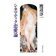 シネマティク恋愛論(集英社) [電子書籍]