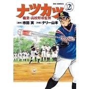 ナツカツ 職業・高校野球監督 2(小学館) [電子書籍]