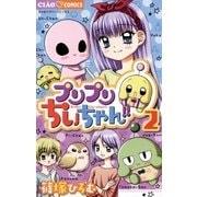 プリプリちぃちゃん!! 2(小学館) [電子書籍]