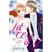 FCルルルnovels はぴまり ~Happy Marriage!?~3 こんな新婚生活アリですか?(小学館) [電子書籍]