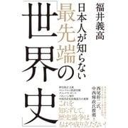 日本人が知らない 最先端の「世界史」(祥伝社) [電子書籍]