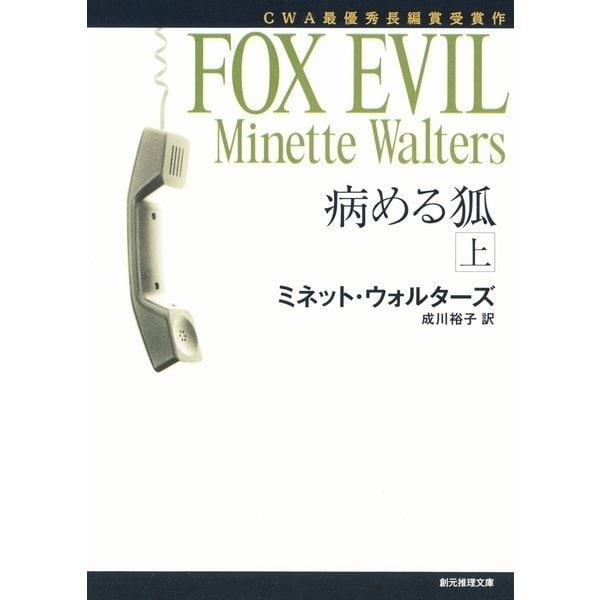 病める狐 上(東京創元社) [電子書籍]