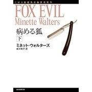 病める狐 下(東京創元社) [電子書籍]