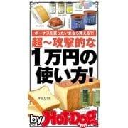 by Hot-Dog PRESS 超~攻撃的な1万円の使い方! ボーナス貰ったいまなら買える?!(講談社) [電子書籍]