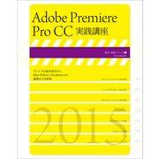 Adobe Premiere Pro CC実践講座(玄光社) [電子書籍]