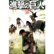 進撃の巨人 attack on titan(20)(講談社) [電子書籍]