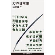 刀の日本史(講談社) [電子書籍]