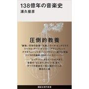 138億年の音楽史(講談社) [電子書籍]