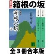 箱根の坂 全3冊合本版(講談社) [電子書籍]