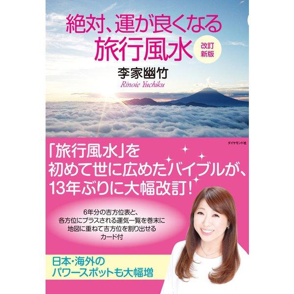 改訂新版 絶対、運が良くなる旅行風水(ダイヤモンド社) [電子書籍]