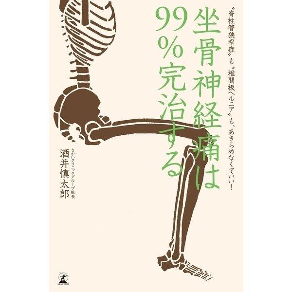 """坐骨神経痛は99%完治する """"脊柱管狭窄症""""も""""椎間板ヘルニア""""も、あきらめなくていい(幻冬舎) [電子書籍]"""