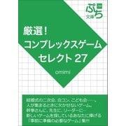 厳選!コンプレックスゲームセレクト27(ブレストストローク) [電子書籍]