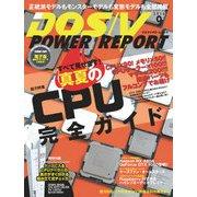 DOS/V POWER REPORT 2016年9月号(インプレス) [電子書籍]