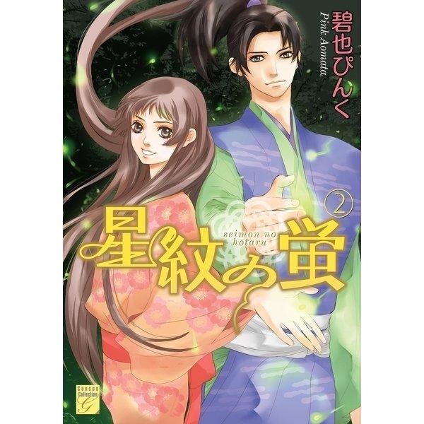 星紋の蛍(2)(祥伝社) [電子書籍]
